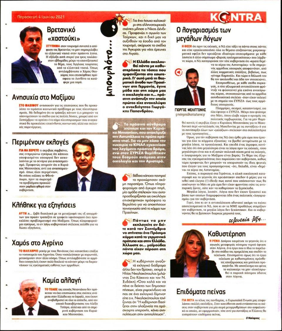Οπισθόφυλλο Εφημερίδας - KONTRA NEWS - 2021-06-04