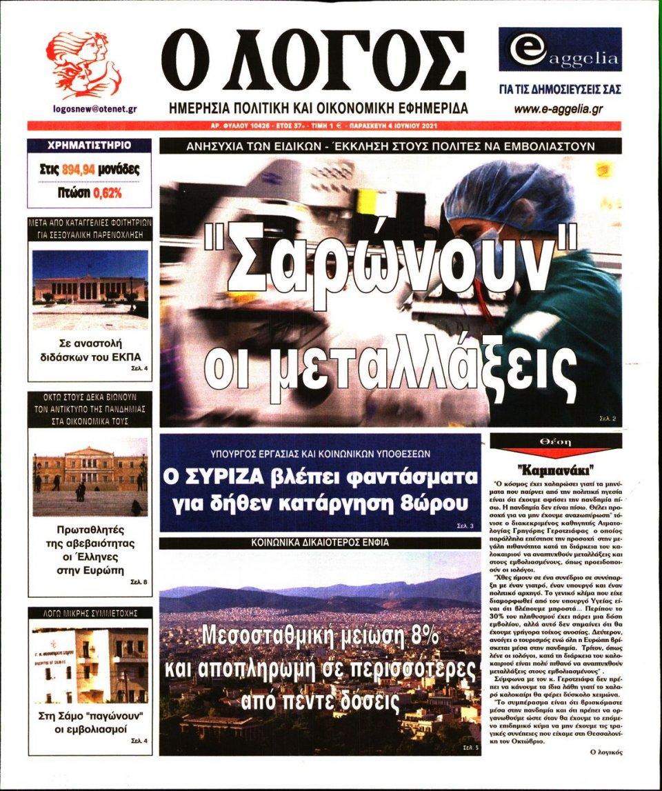 Πρωτοσέλιδο Εφημερίδας - Λόγος - 2021-06-04