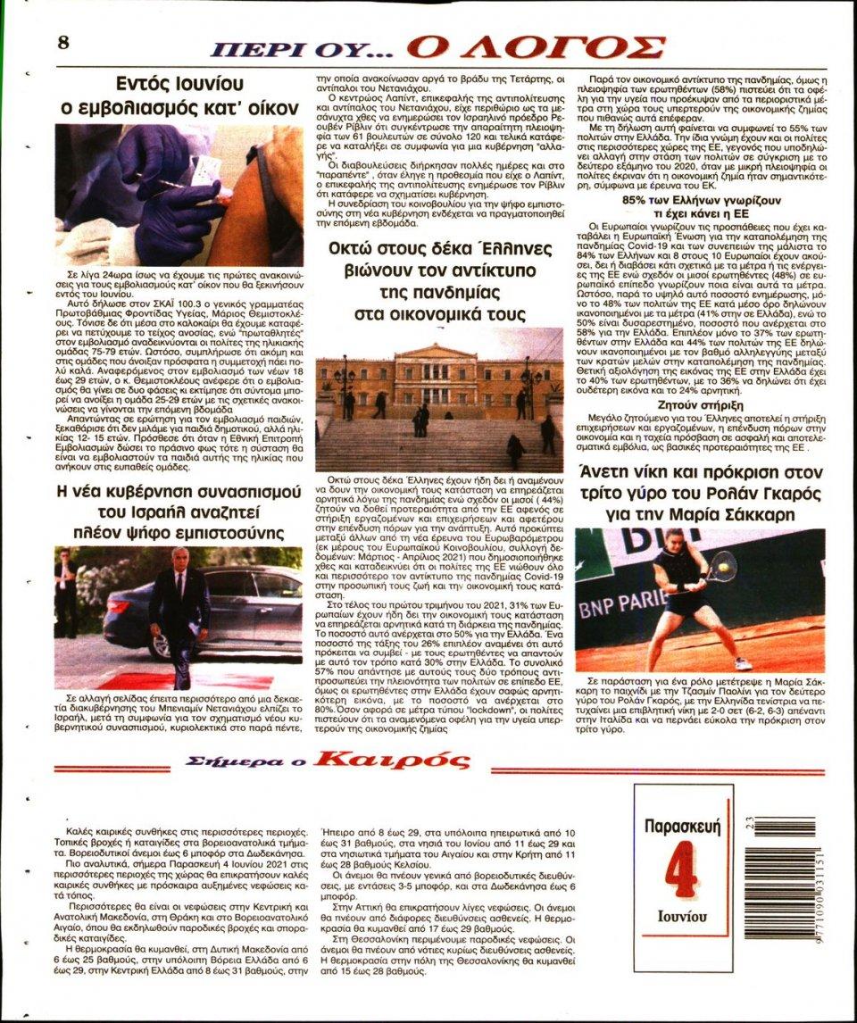 Οπισθόφυλλο Εφημερίδας - Λόγος - 2021-06-04