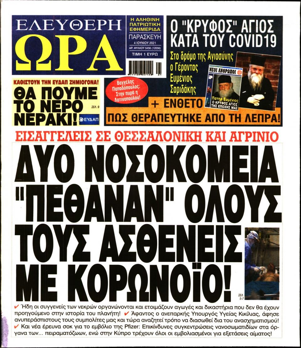 Πρωτοσέλιδο Εφημερίδας - Ελεύθερη Ώρα - 2021-06-04