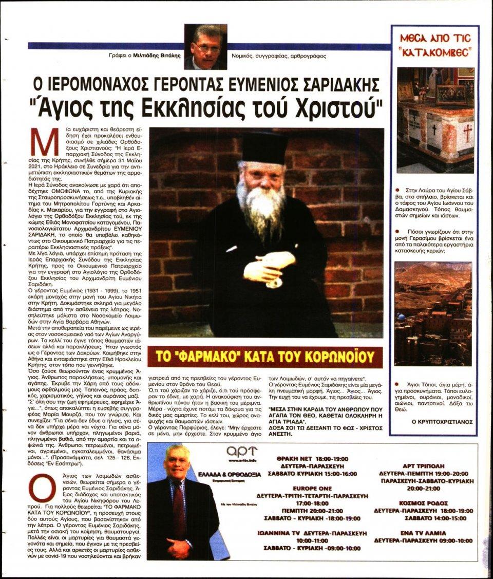 Οπισθόφυλλο Εφημερίδας - Ελεύθερη Ώρα - 2021-06-04