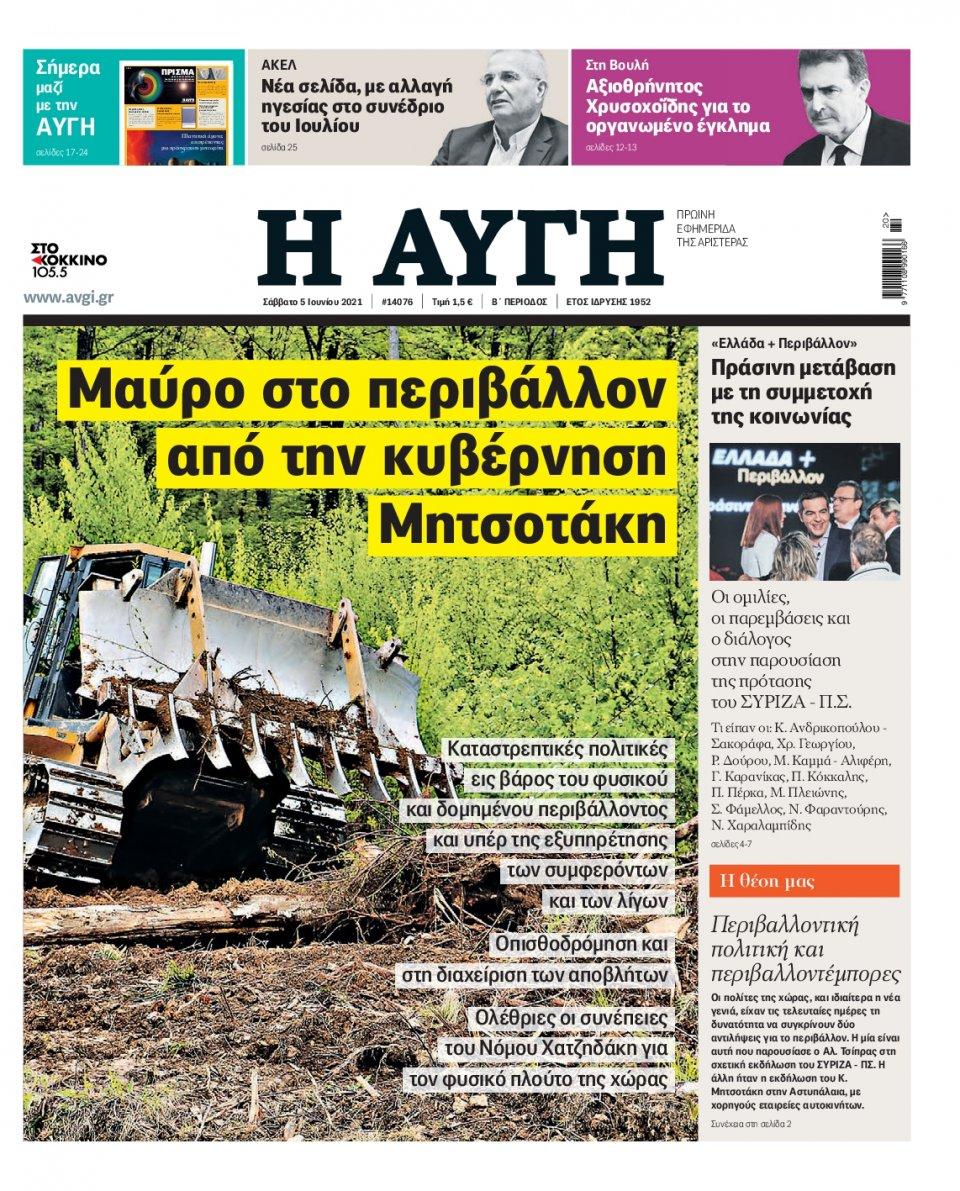 Πρωτοσέλιδο Εφημερίδας - Αυγή - 2021-06-05