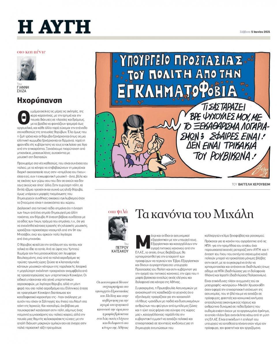 Οπισθόφυλλο Εφημερίδας - Αυγή - 2021-06-05
