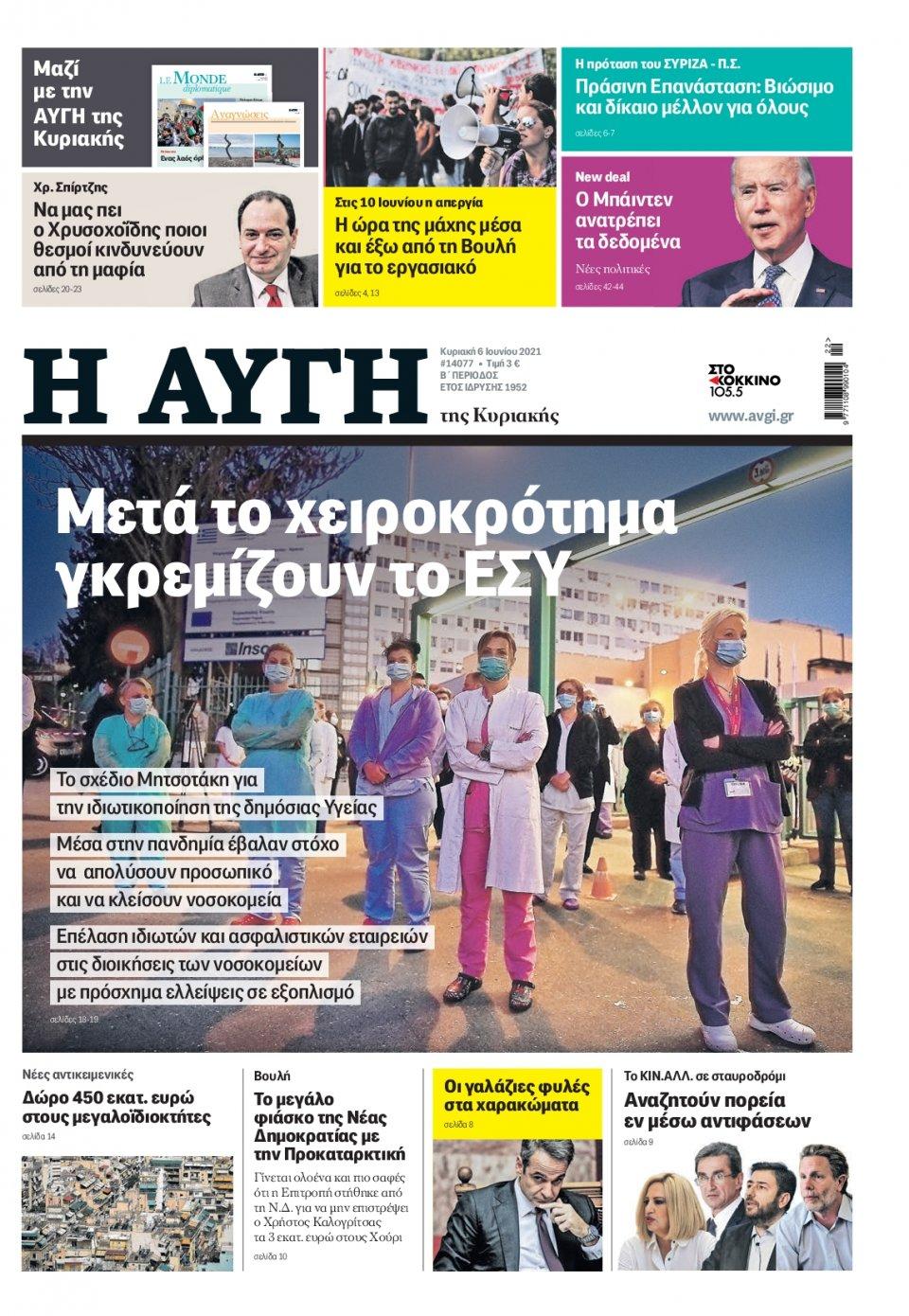 Πρωτοσέλιδο Εφημερίδας - Αυγή - 2021-06-06