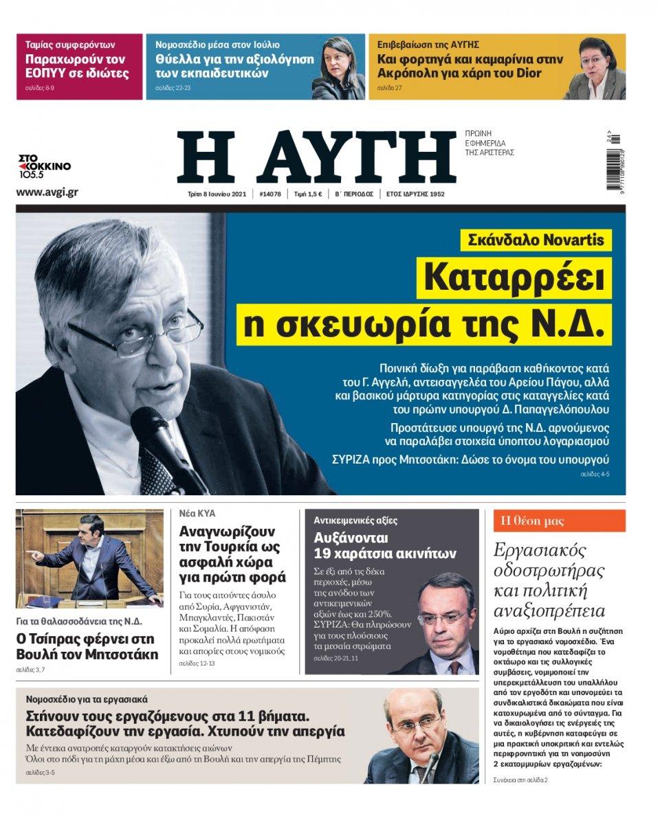 Πρωτοσέλιδο Εφημερίδας - Αυγή - 2021-06-08