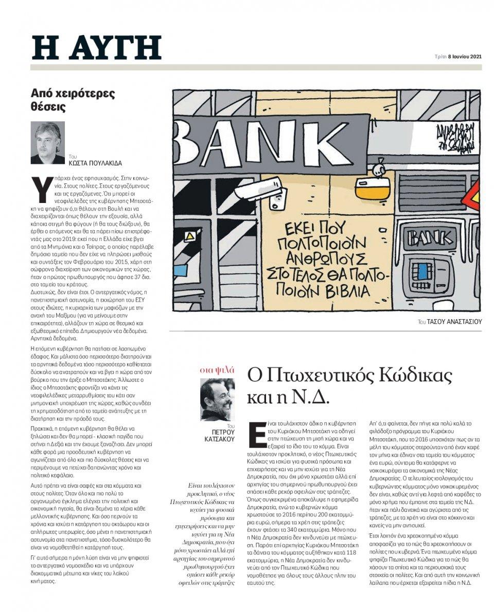 Οπισθόφυλλο Εφημερίδας - Αυγή - 2021-06-08