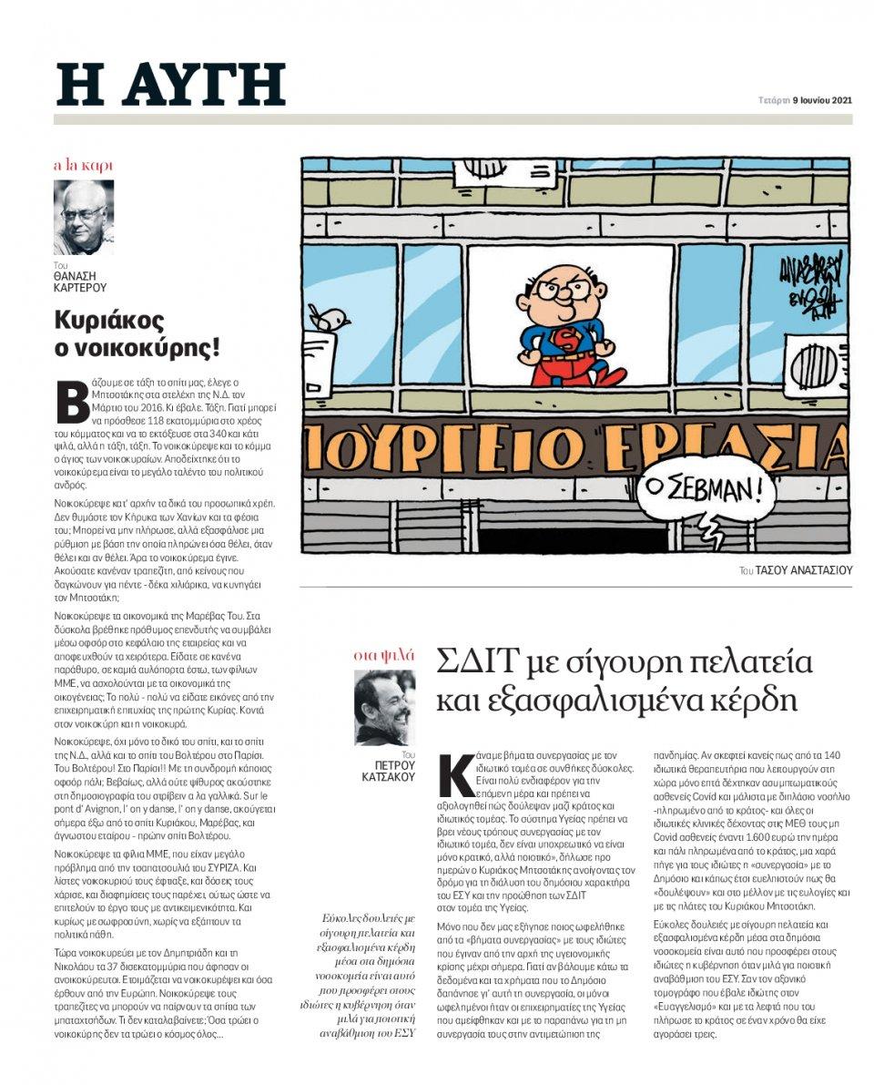 Οπισθόφυλλο Εφημερίδας - Αυγή - 2021-06-09