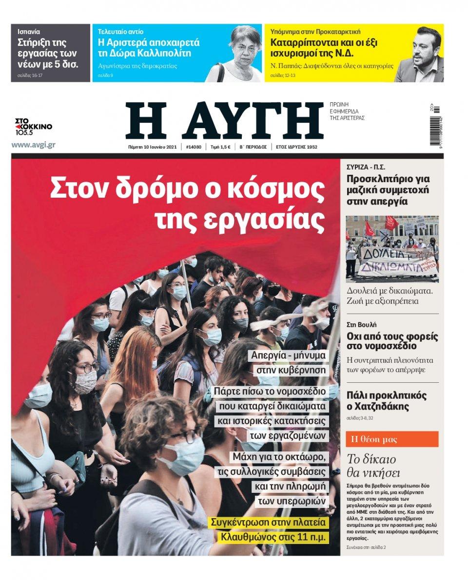 Πρωτοσέλιδο Εφημερίδας - Αυγή - 2021-06-10