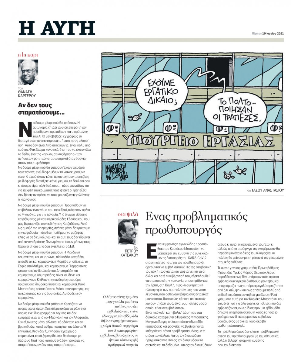 Οπισθόφυλλο Εφημερίδας - Αυγή - 2021-06-10