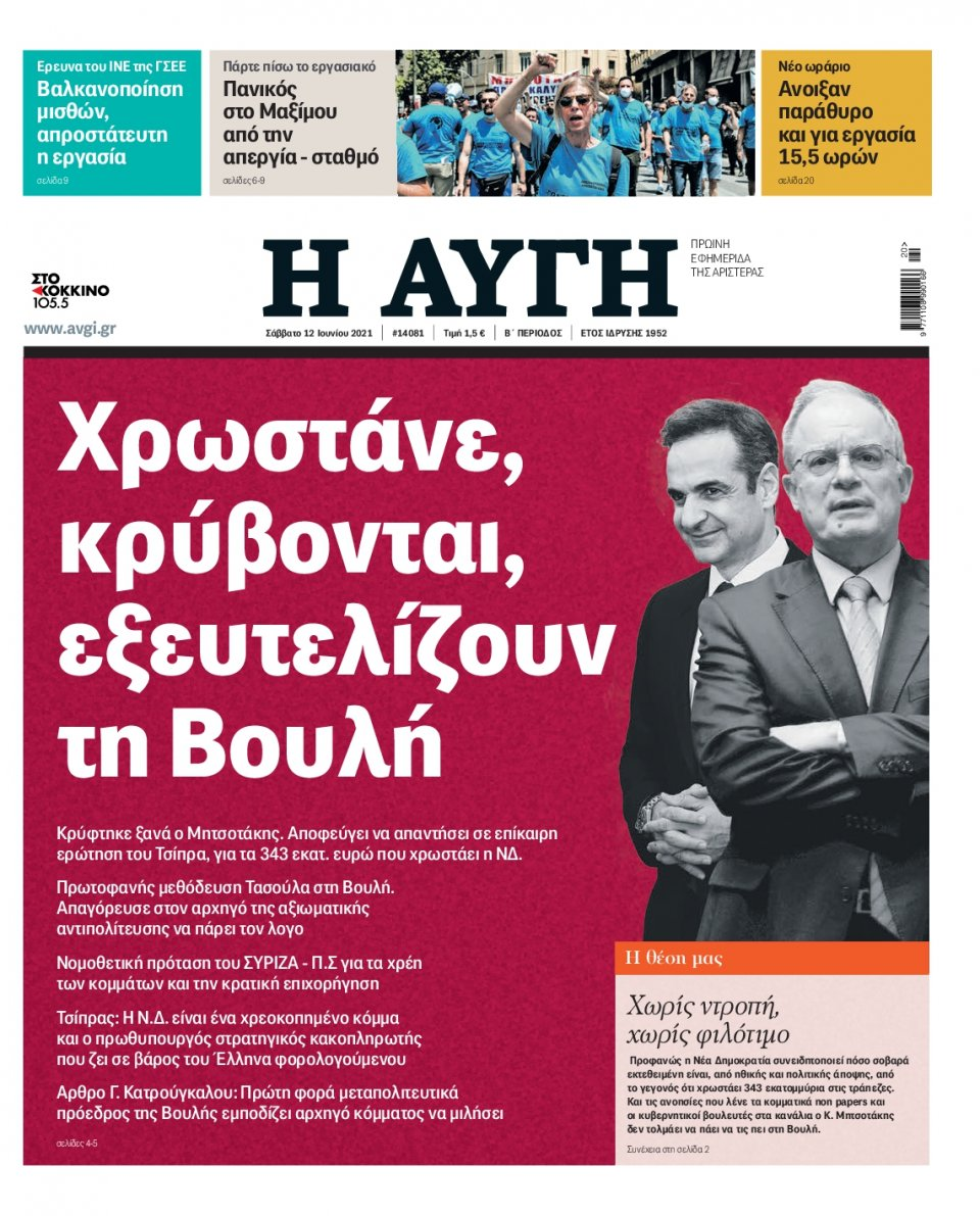 Πρωτοσέλιδο Εφημερίδας - Αυγή - 2021-06-12