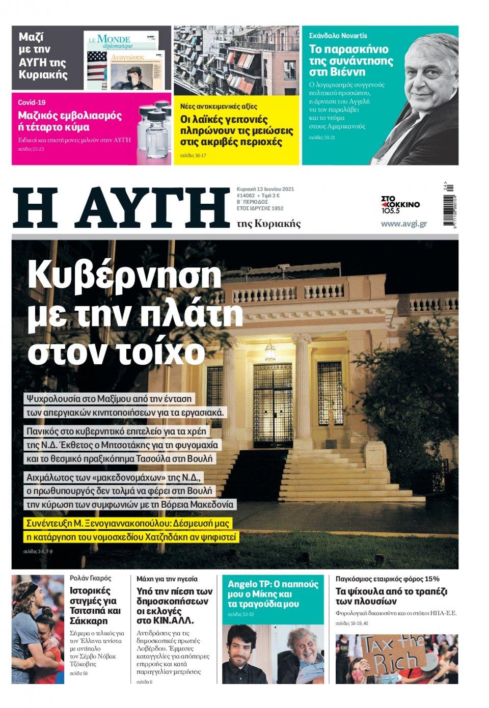 Πρωτοσέλιδο Εφημερίδας - Αυγή - 2021-06-13