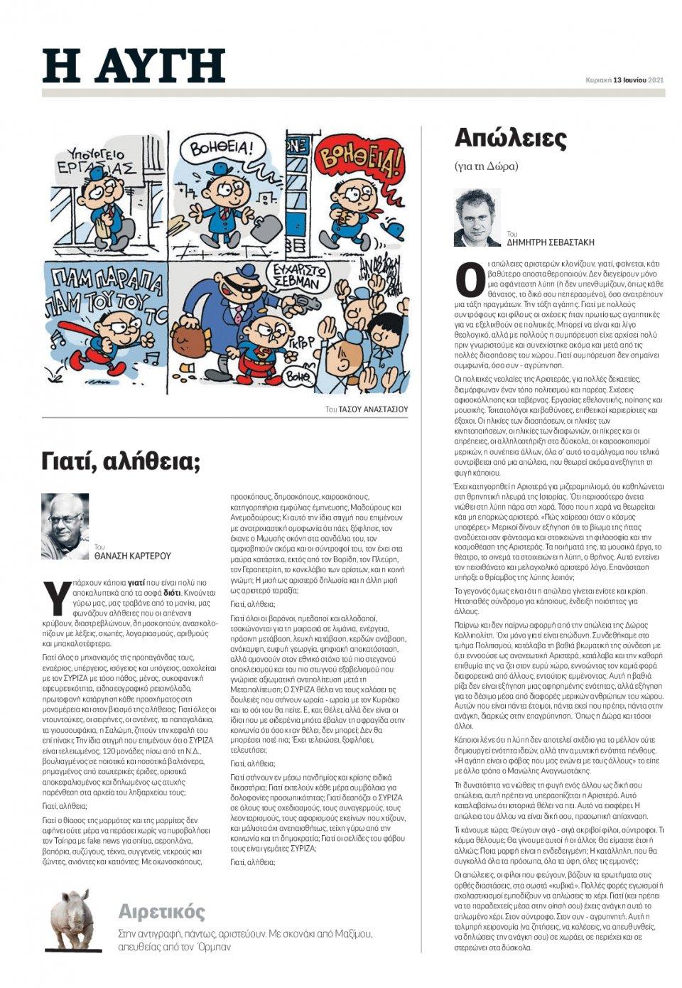 Οπισθόφυλλο Εφημερίδας - Αυγή - 2021-06-13