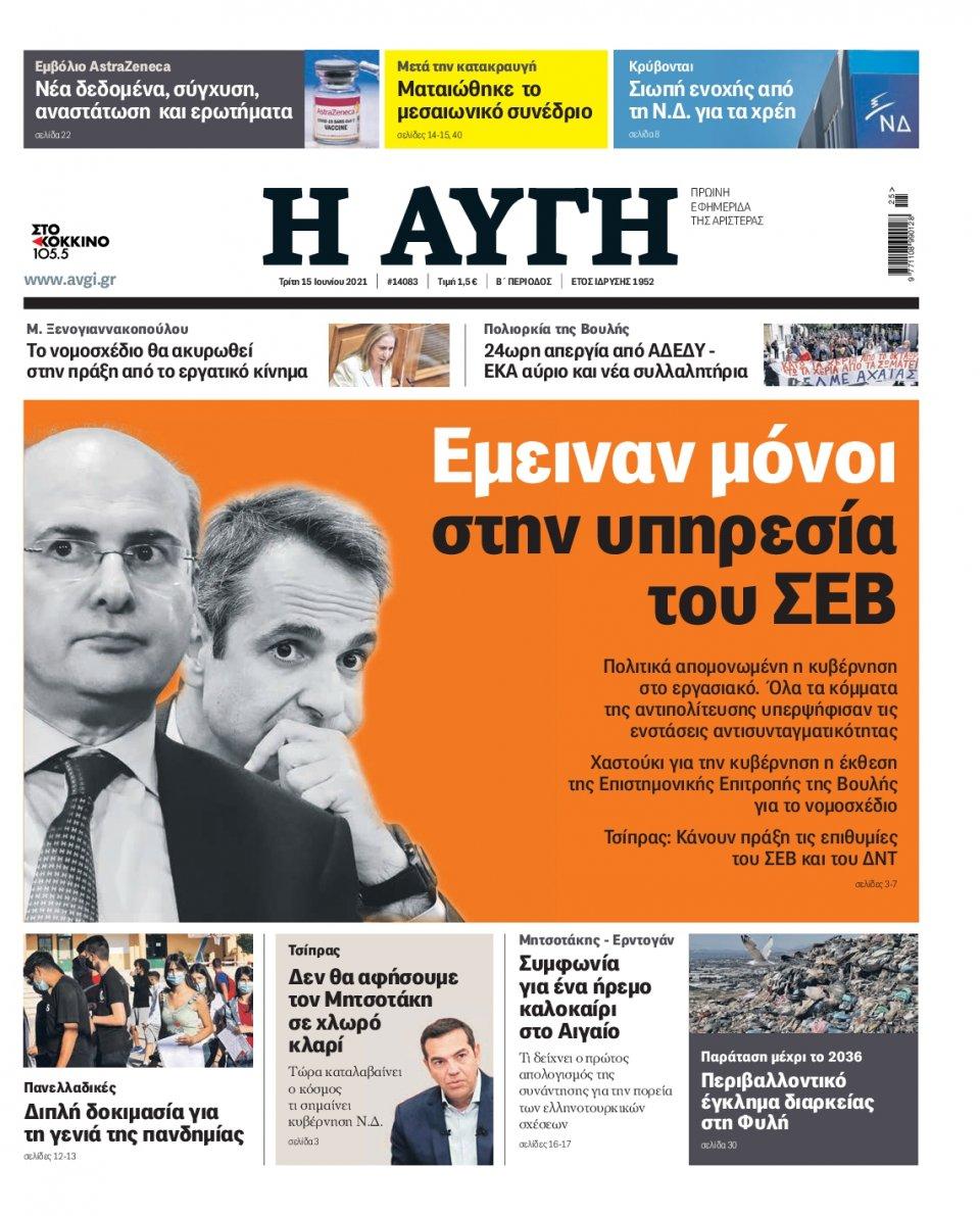Πρωτοσέλιδο Εφημερίδας - Αυγή - 2021-06-15