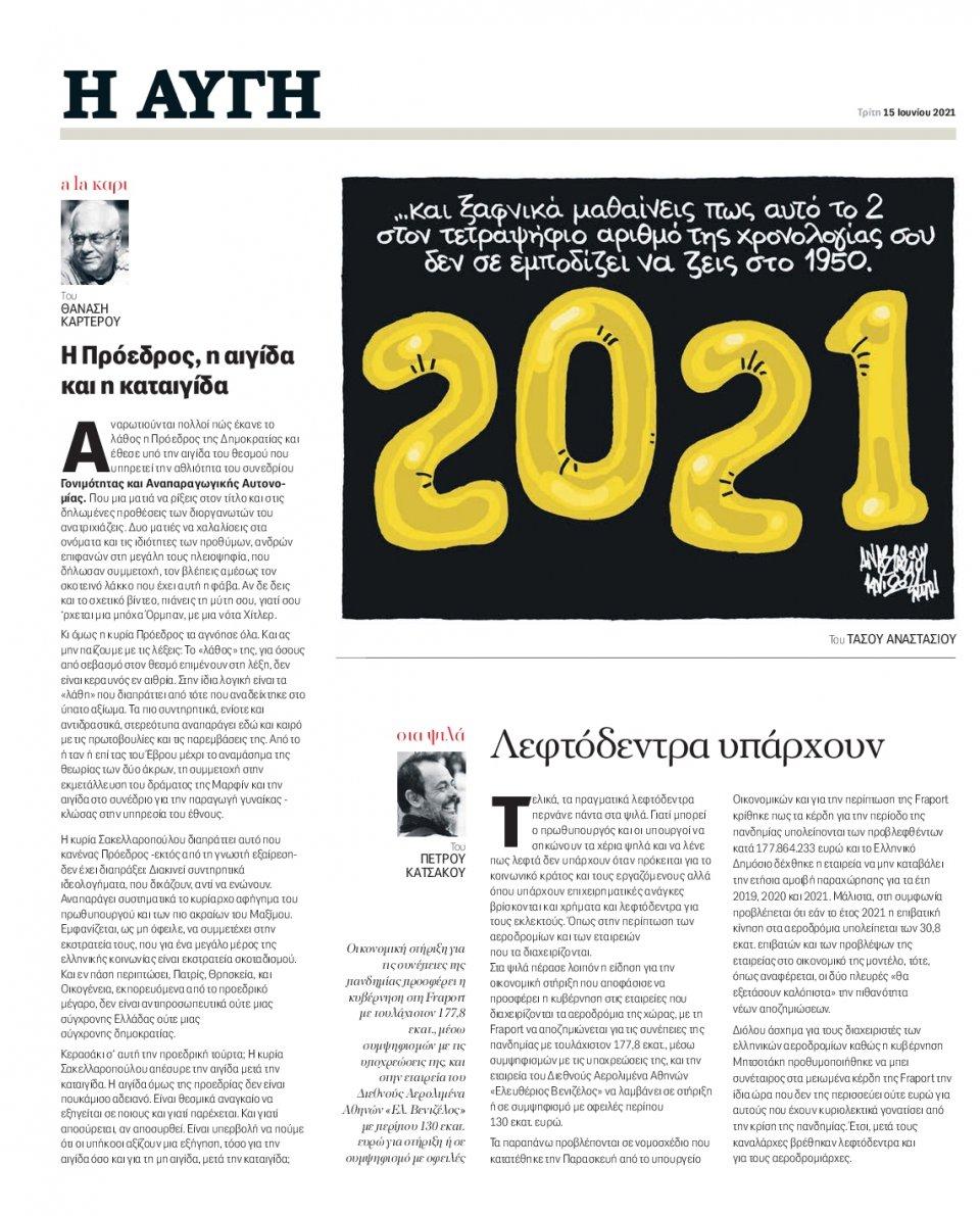 Οπισθόφυλλο Εφημερίδας - Αυγή - 2021-06-15