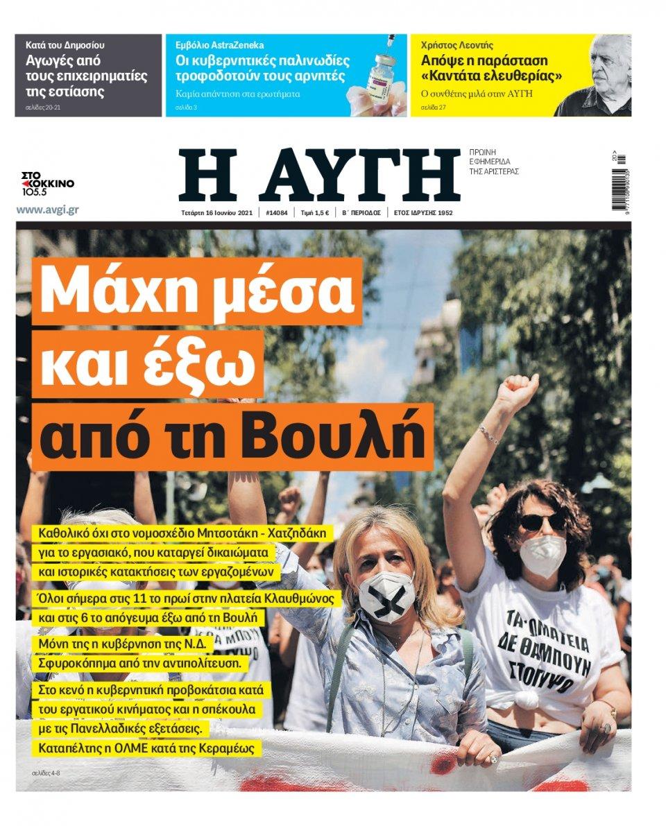 Πρωτοσέλιδο Εφημερίδας - Αυγή - 2021-06-16