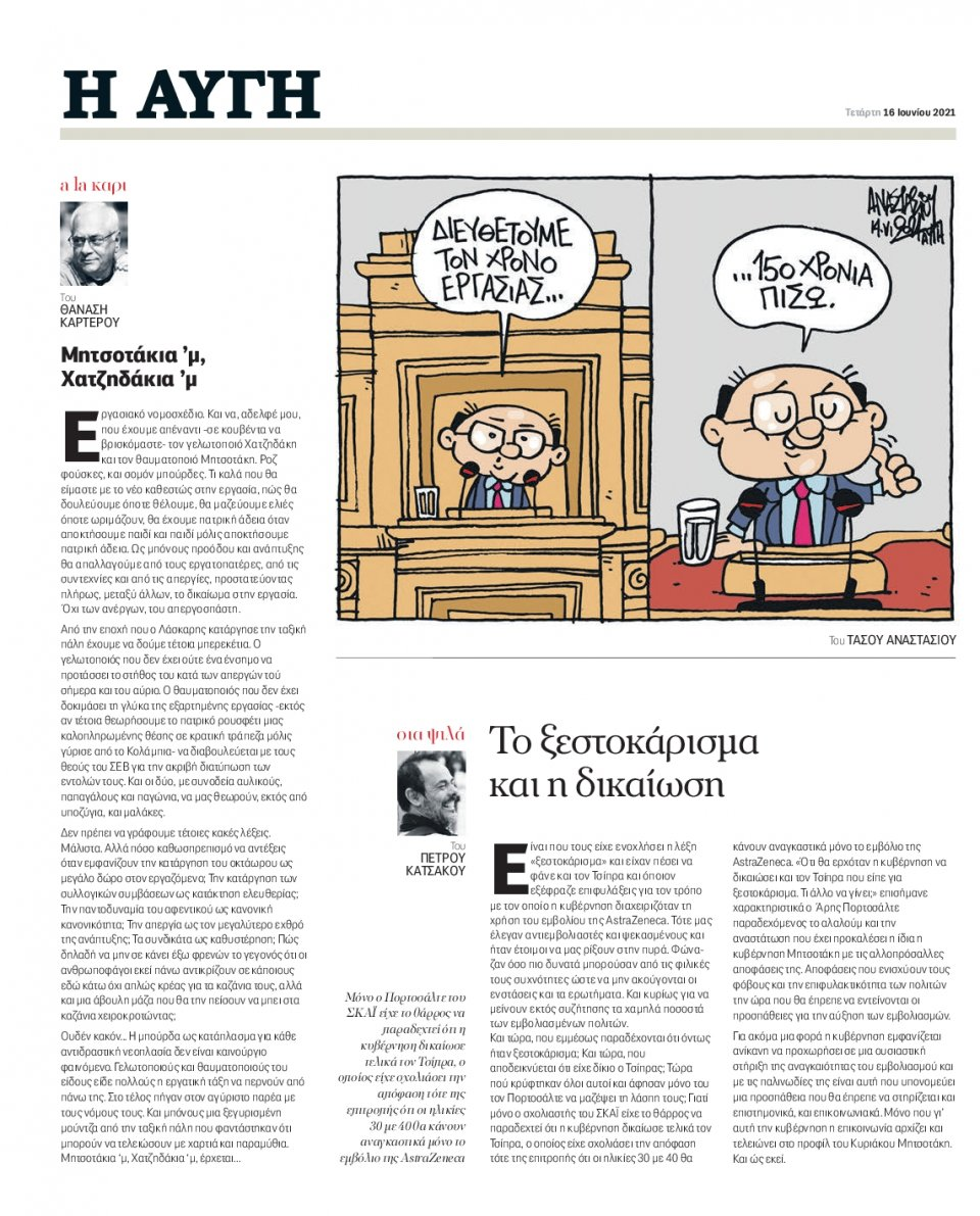 Οπισθόφυλλο Εφημερίδας - Αυγή - 2021-06-16