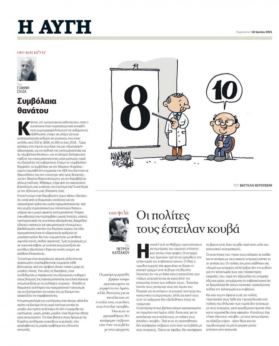 Οπισθόφυλλο Εφημερίδας - Αυγή - 2021-06-18