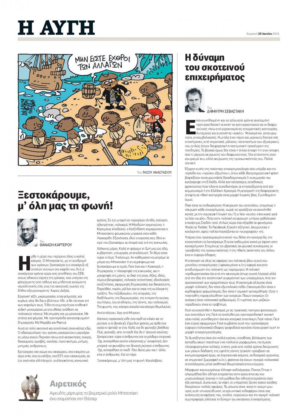 Οπισθόφυλλο Εφημερίδας - Αυγή - 2021-06-19