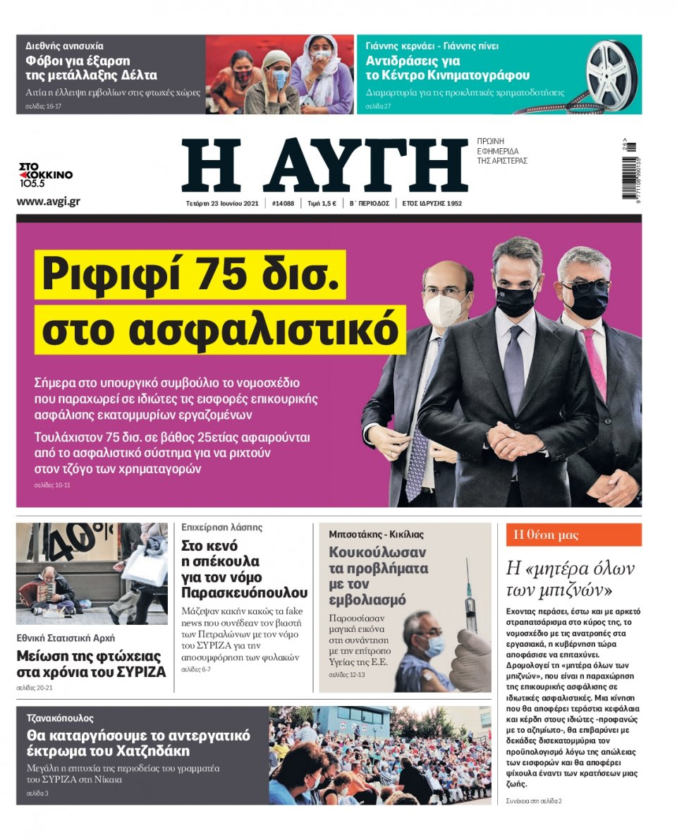 Πρωτοσέλιδο Εφημερίδας - Αυγή - 2021-06-23