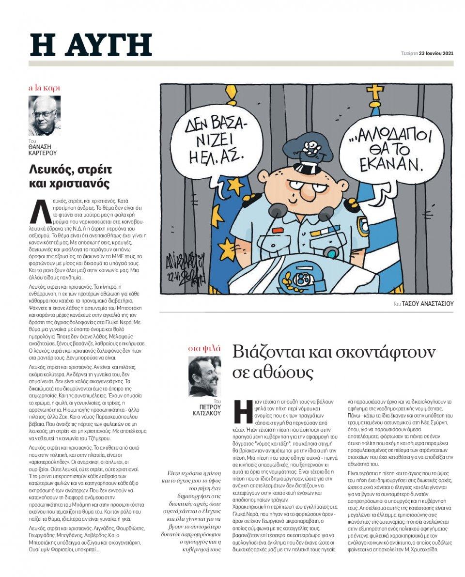 Οπισθόφυλλο Εφημερίδας - Αυγή - 2021-06-23