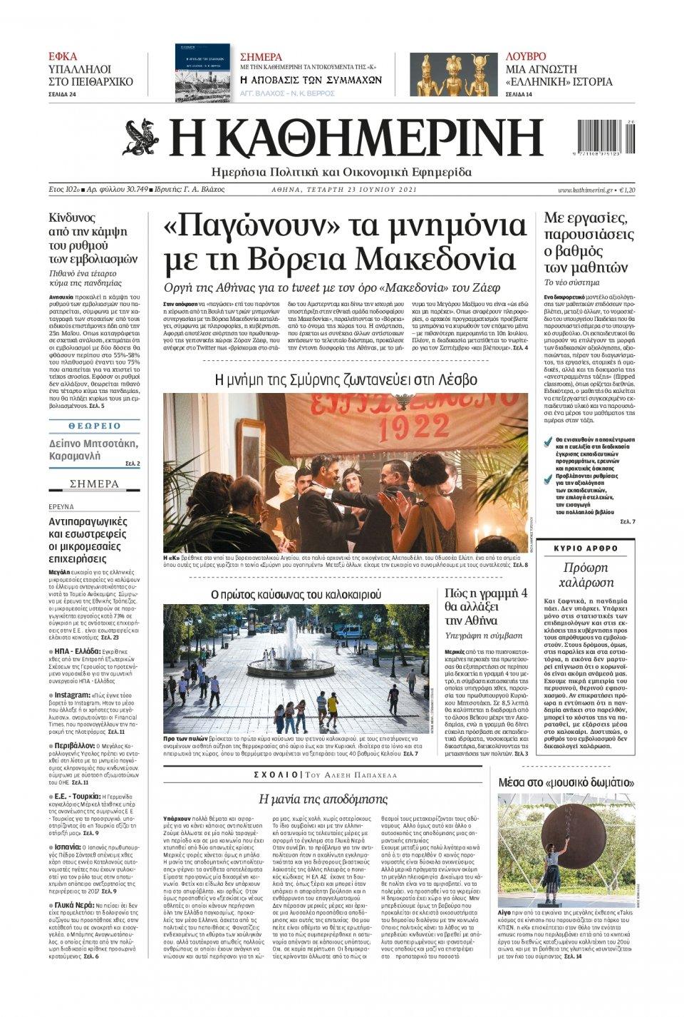 Πρωτοσέλιδο Εφημερίδας - Καθημερινή - 2021-06-23