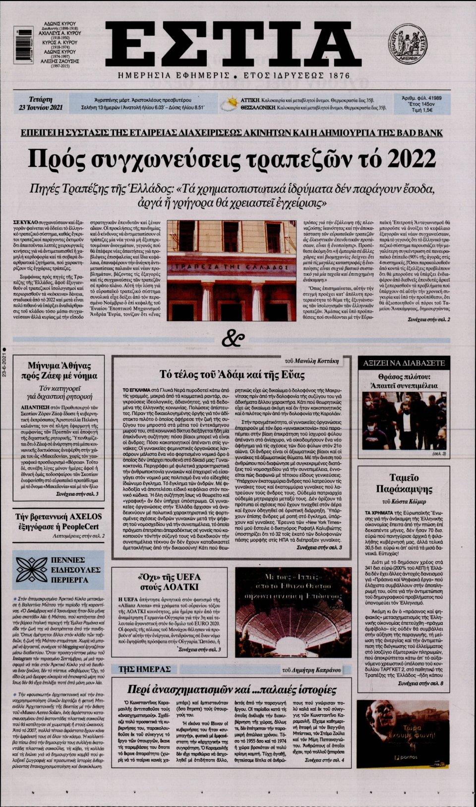 Πρωτοσέλιδο Εφημερίδας - Εστία - 2021-06-23