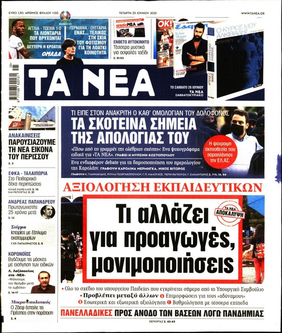 Πρωτοσέλιδο Εφημερίδας - Τα Νέα - 2021-06-23