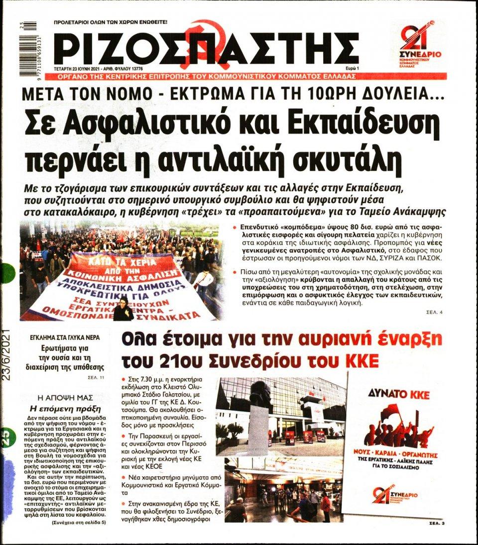 Πρωτοσέλιδο Εφημερίδας - Ριζοσπάστης - 2021-06-23