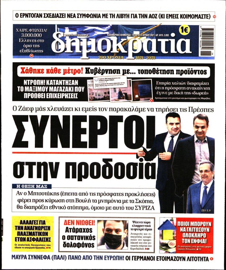 Πρωτοσέλιδο Εφημερίδας - ΔΗΜΟΚΡΑΤΙΑ - 2021-06-23