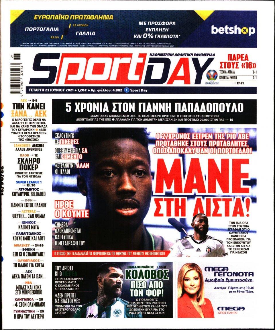 Πρωτοσέλιδο Εφημερίδας - Sportday - 2021-06-23
