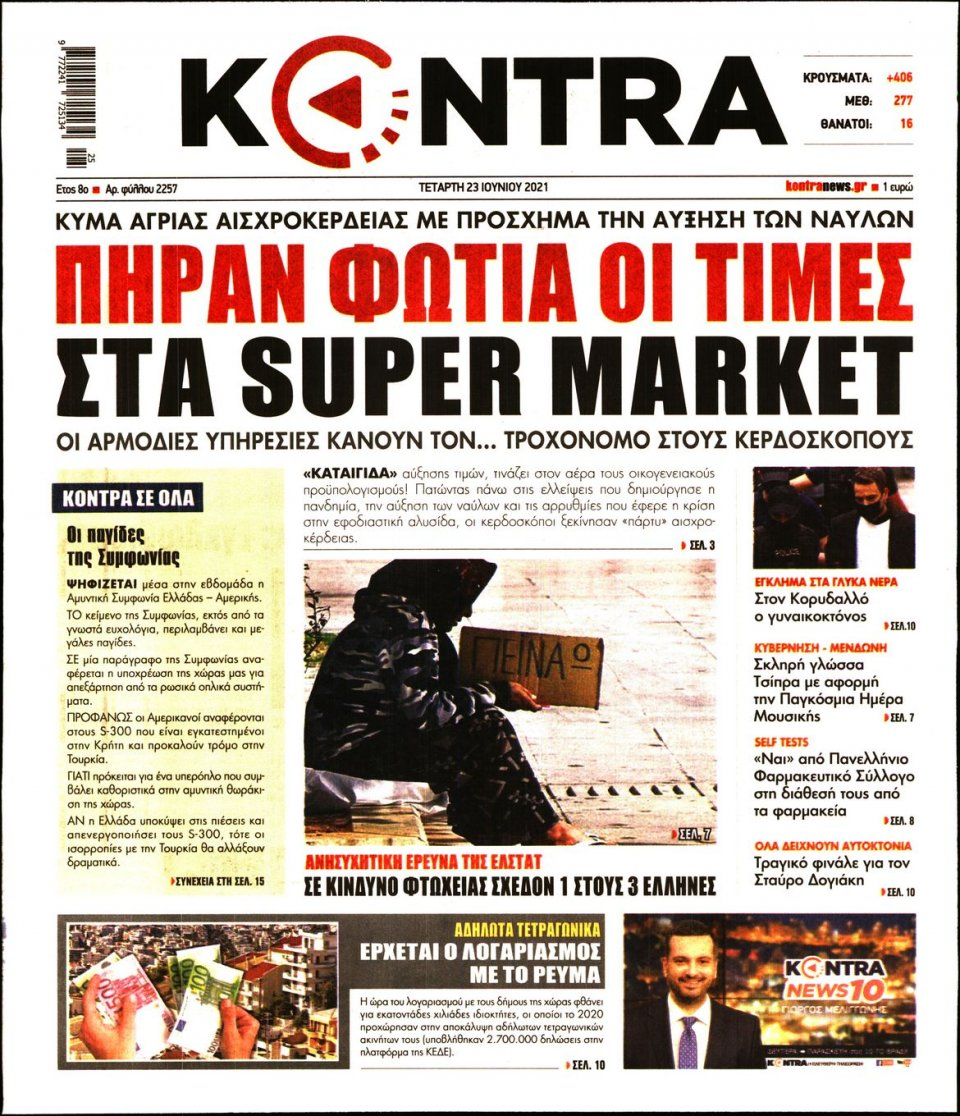 Πρωτοσέλιδο Εφημερίδας - KONTRA NEWS - 2021-06-23