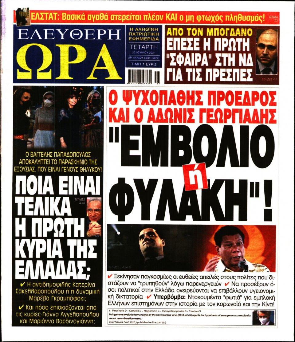 Πρωτοσέλιδο Εφημερίδας - Ελεύθερη Ώρα - 2021-06-23