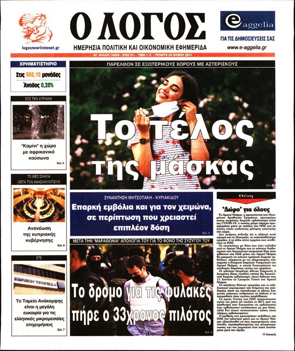 Πρωτοσέλιδο Εφημερίδας - Λόγος - 2021-06-23