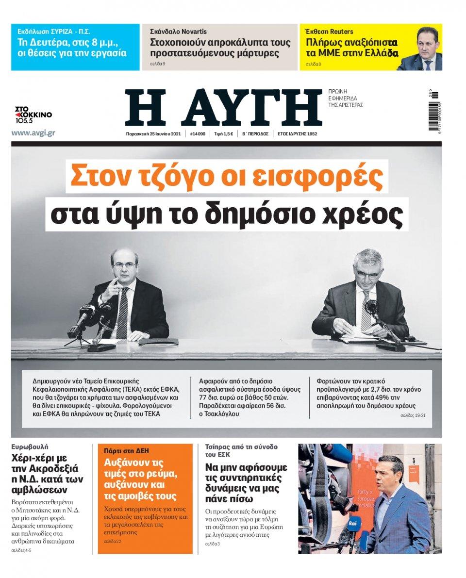 Πρωτοσέλιδο Εφημερίδας - Αυγή - 2021-06-25