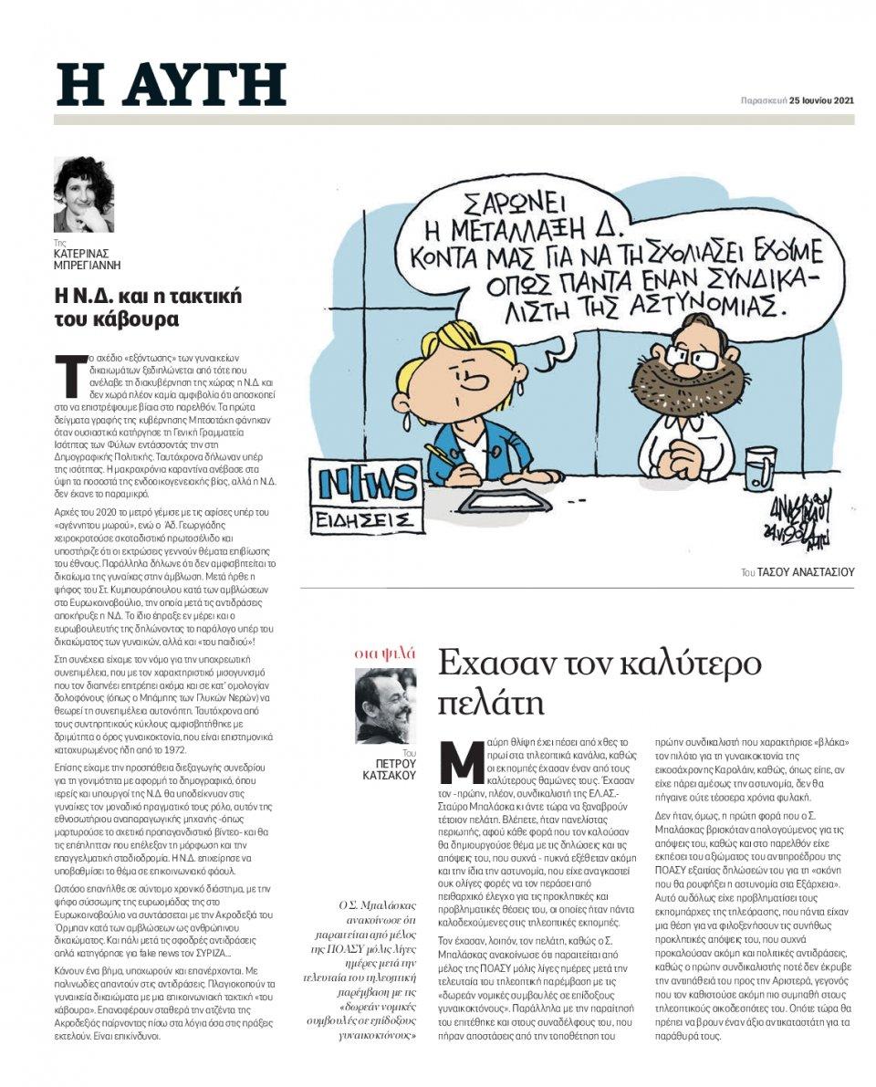 Οπισθόφυλλο Εφημερίδας - Αυγή - 2021-06-25