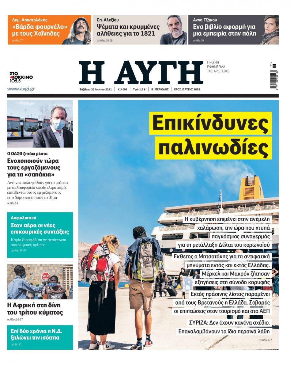 Πρωτοσέλιδο Εφημερίδας - Αυγή - 2021-06-26