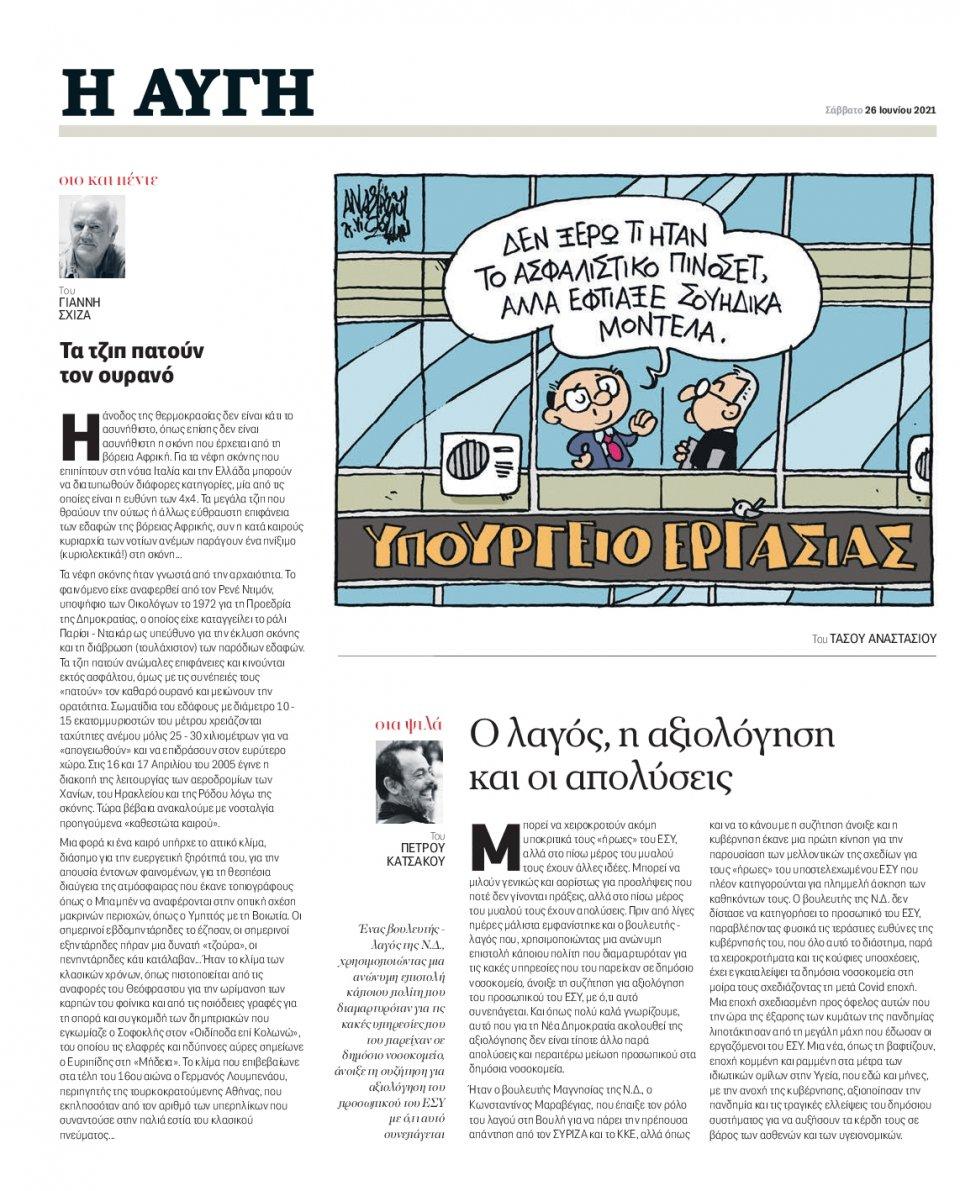 Οπισθόφυλλο Εφημερίδας - Αυγή - 2021-06-26