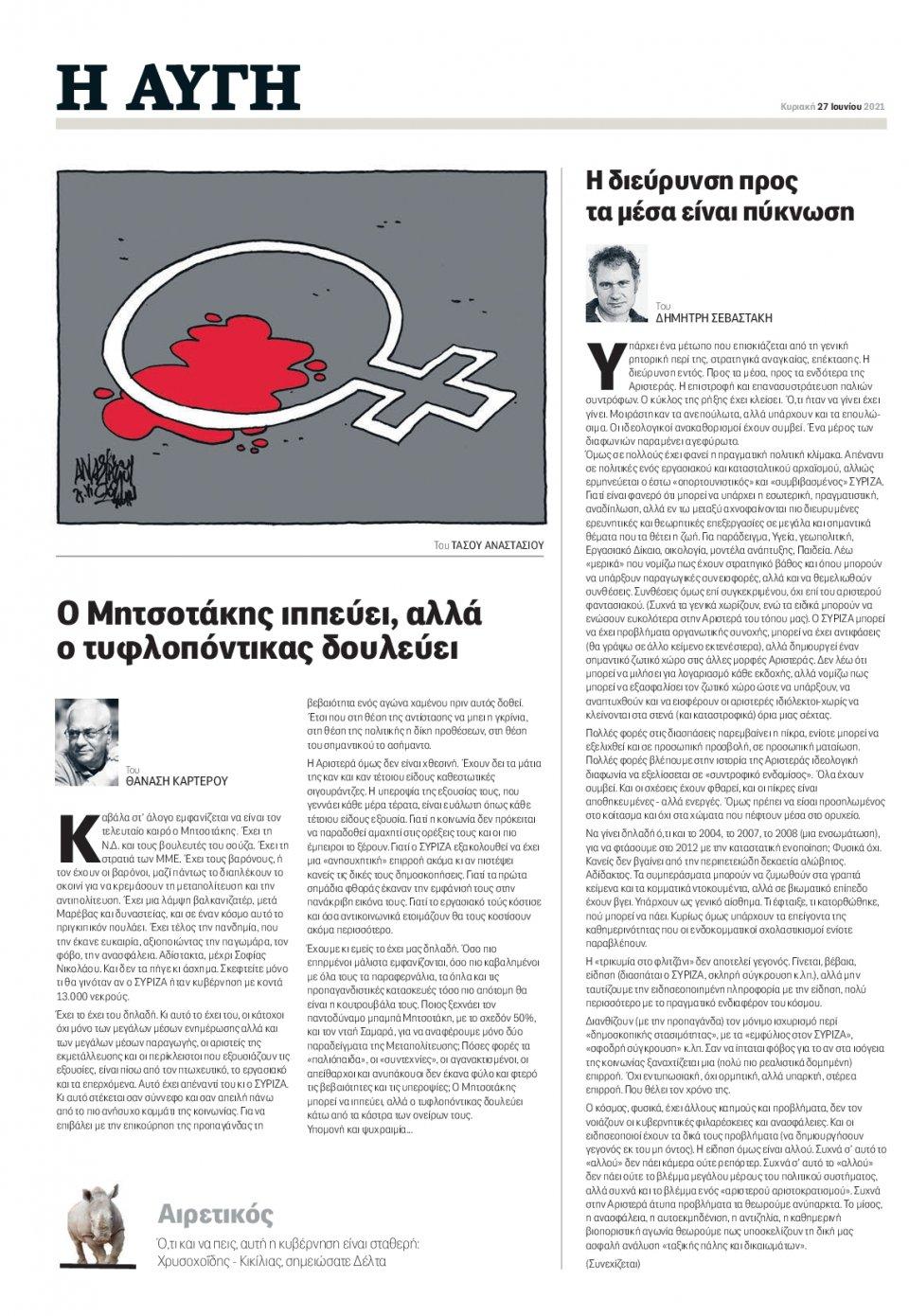 Οπισθόφυλλο Εφημερίδας - Αυγή - 2021-06-27