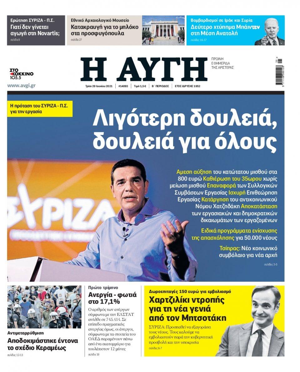 Πρωτοσέλιδο Εφημερίδας - Αυγή - 2021-06-29
