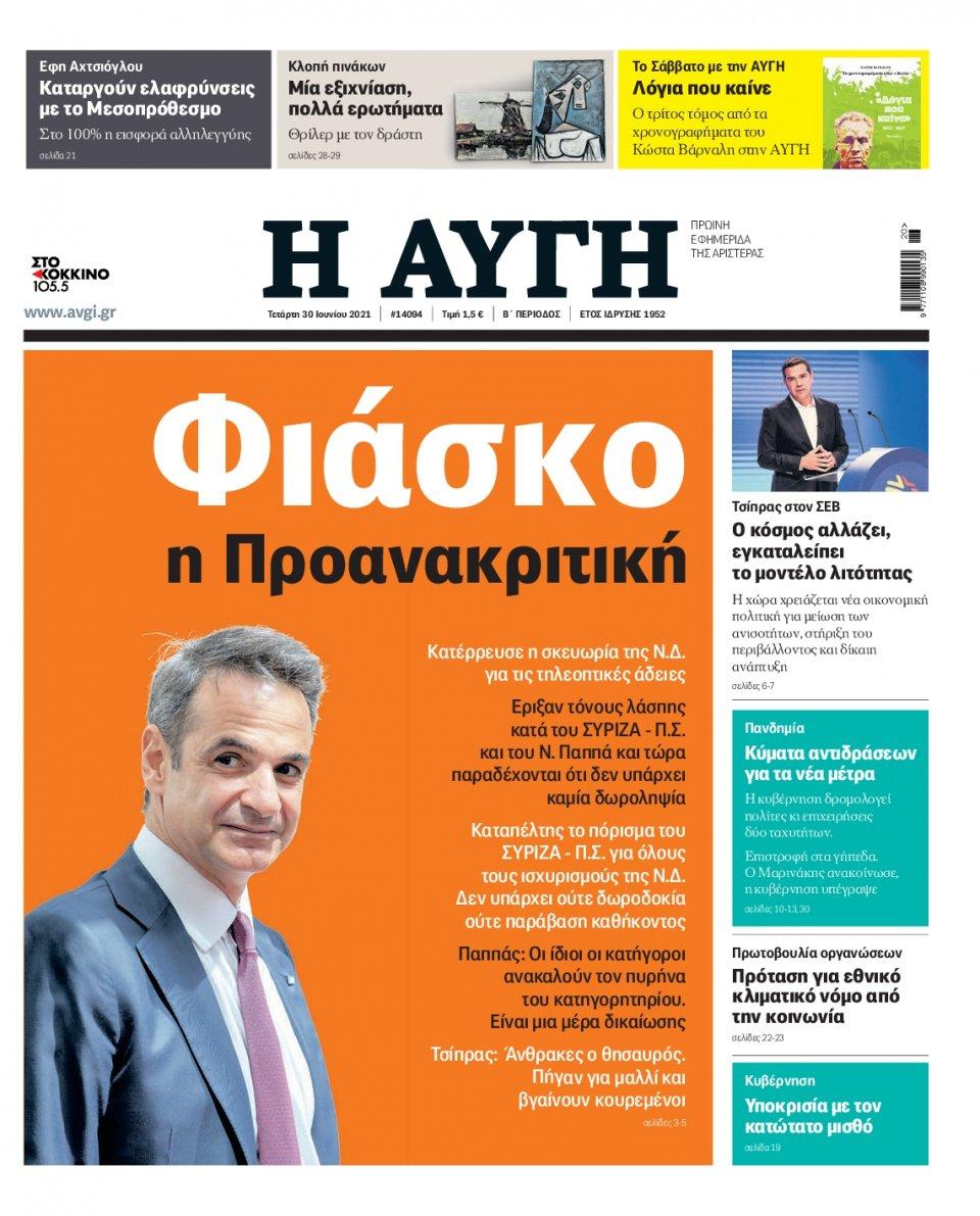 Πρωτοσέλιδο Εφημερίδας - Αυγή - 2021-06-30