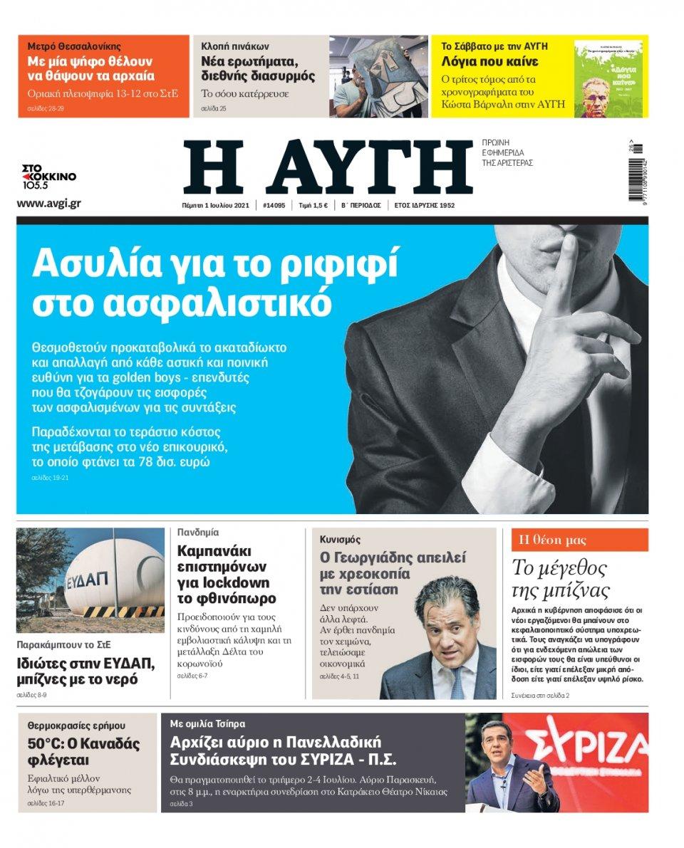 Πρωτοσέλιδο Εφημερίδας - Αυγή - 2021-07-01