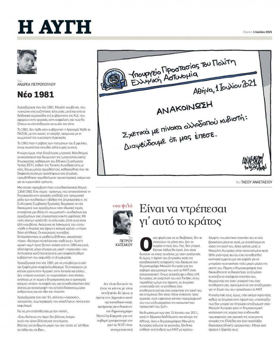 Οπισθόφυλλο Εφημερίδας - Αυγή - 2021-07-01