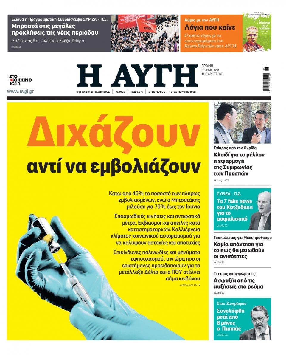Πρωτοσέλιδο Εφημερίδας - Αυγή - 2021-07-02