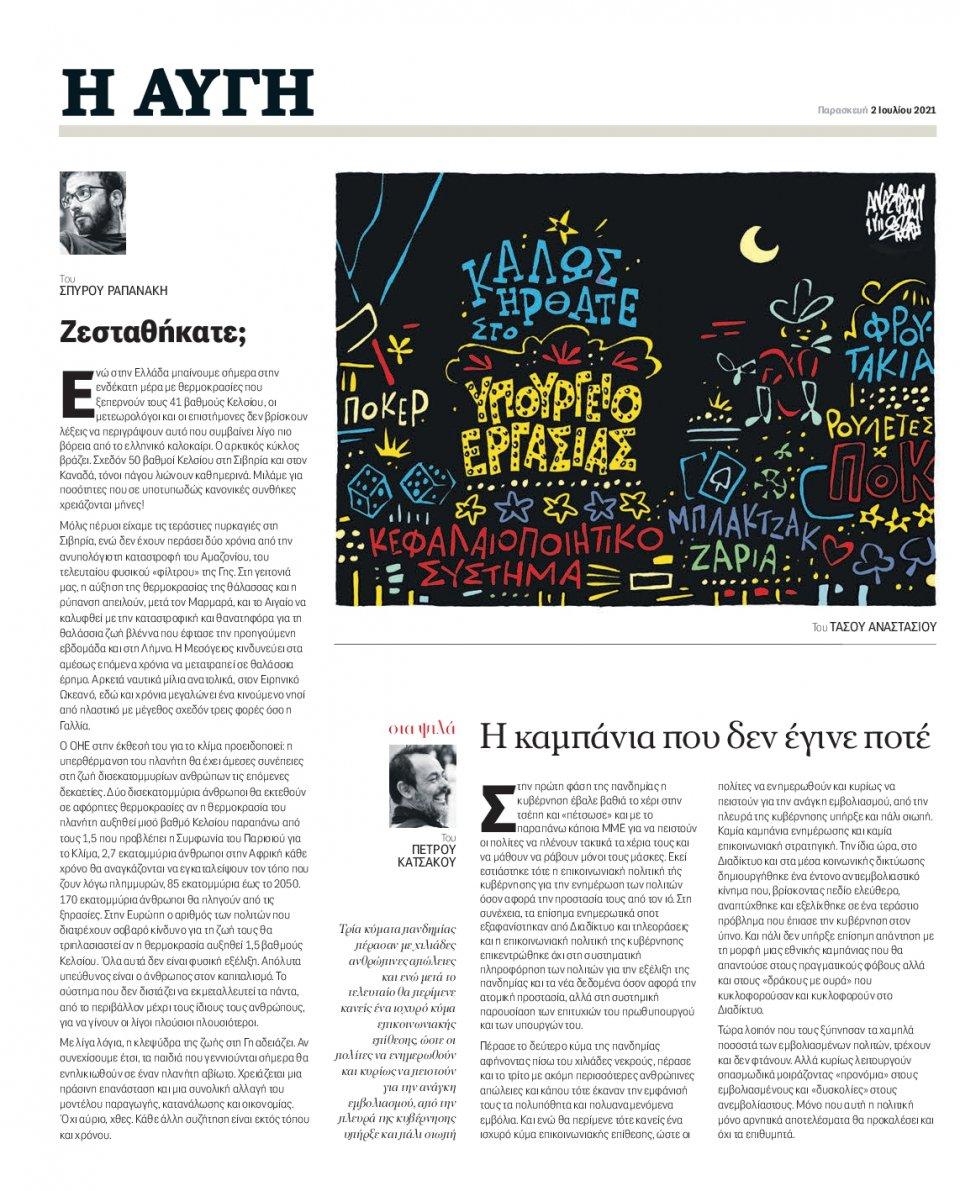 Οπισθόφυλλο Εφημερίδας - Αυγή - 2021-07-02