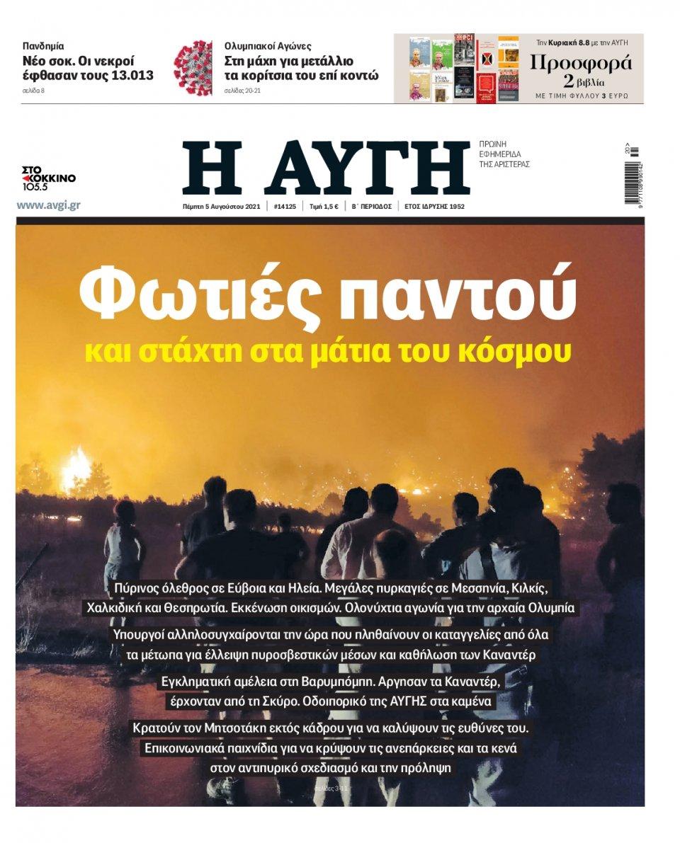 Πρωτοσέλιδο Εφημερίδας - Αυγή - 2021-08-05