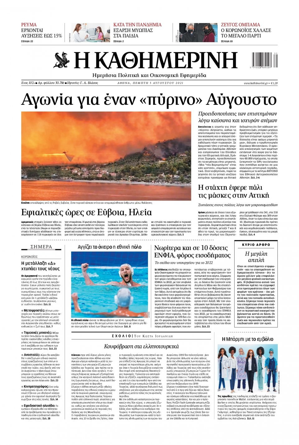 Πρωτοσέλιδο Εφημερίδας - Καθημερινή - 2021-08-05