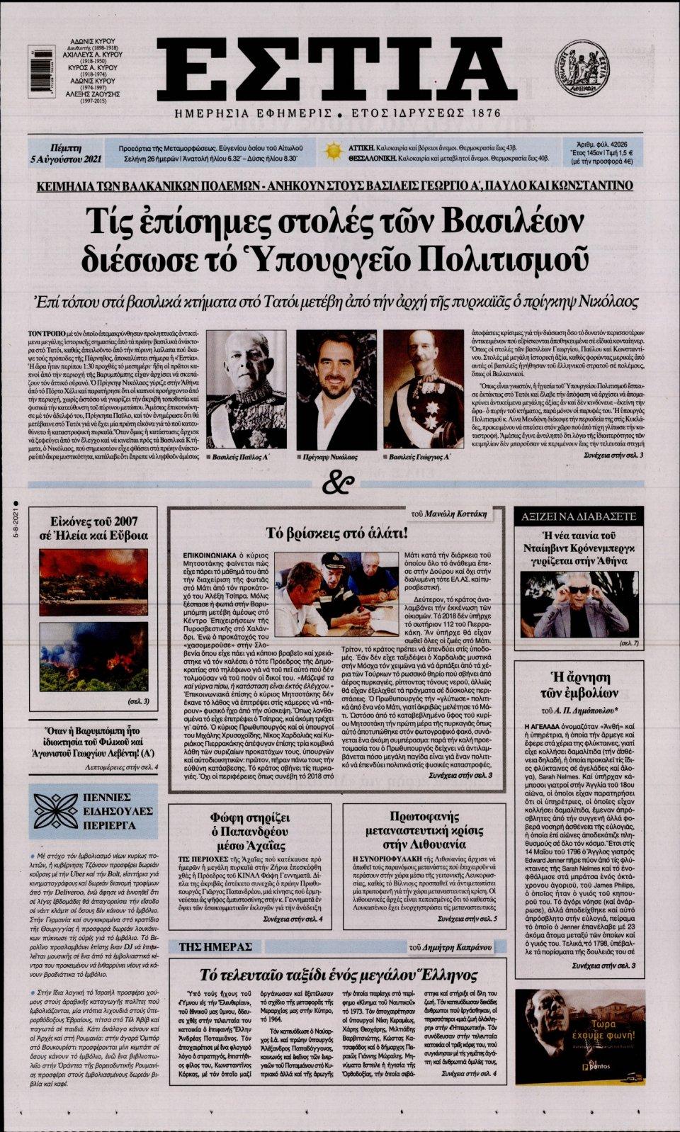 Πρωτοσέλιδο Εφημερίδας - Εστία - 2021-08-05