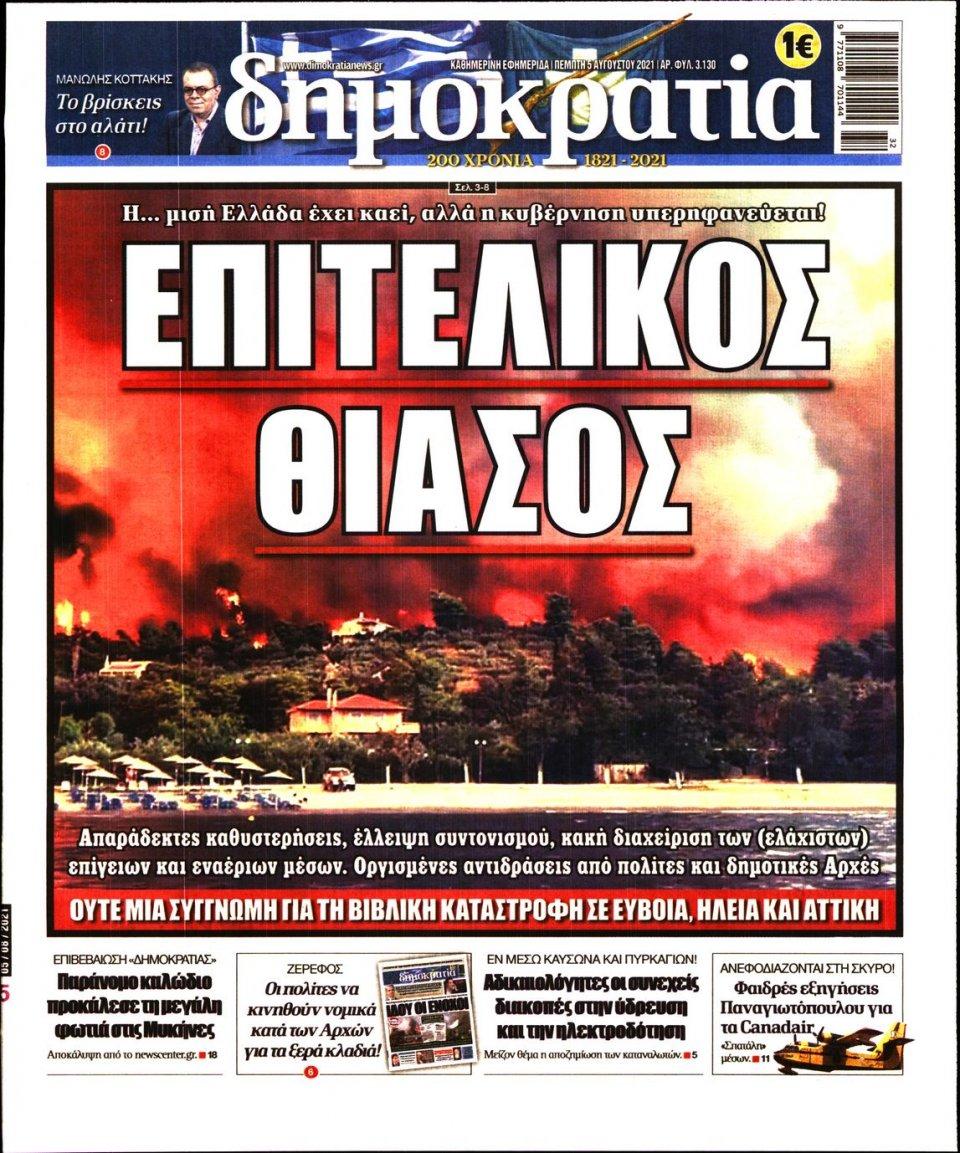 Πρωτοσέλιδο Εφημερίδας - ΔΗΜΟΚΡΑΤΙΑ - 2021-08-05
