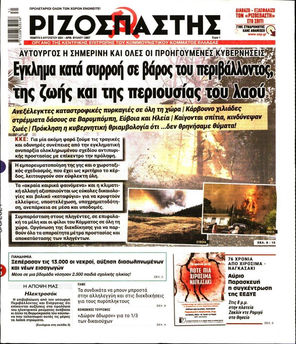 Πρωτοσέλιδο Εφημερίδας - Ριζοσπάστης - 2021-08-05