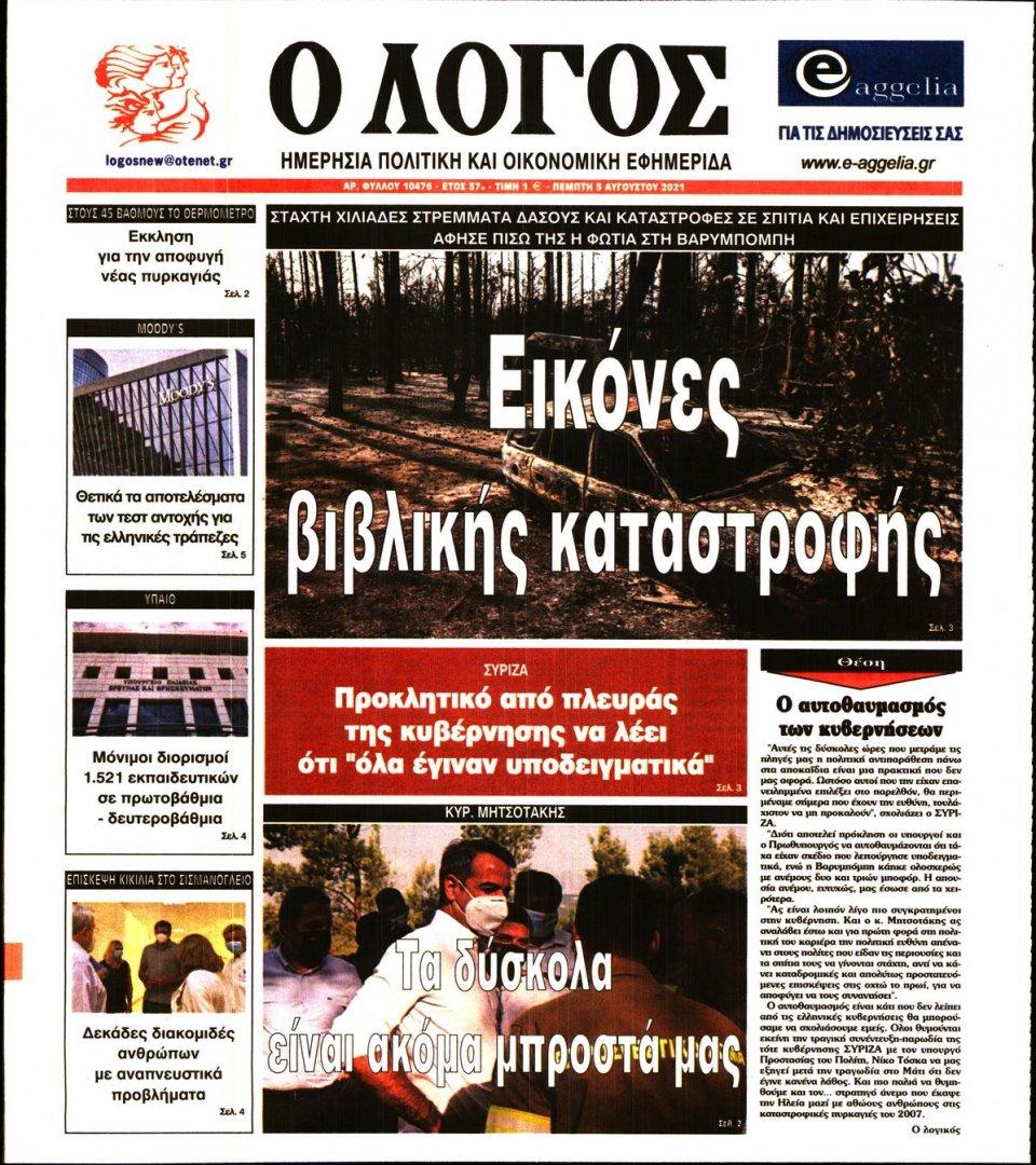 Πρωτοσέλιδο Εφημερίδας - Λόγος - 2021-08-05